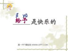 《给予是快乐的》PPT课件下载3