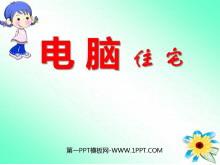 《电脑住宅》PPT课件下载3