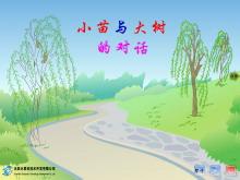 《小苗与大树的对话》Flash动画课件下载