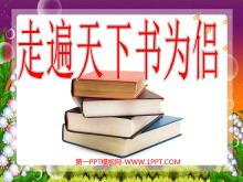 《走遍天下书为侣》PPT课件下载2