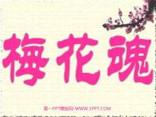 《梅花魂》PPT课件tt娱乐官网平台