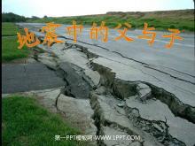 《地震中的父与子》PPT课件下载