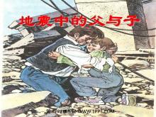 《地震中的父与子》PPT课件下载2