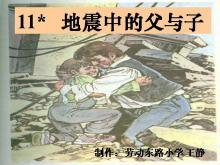 《地震中的父与子》Flash动画课件下载
