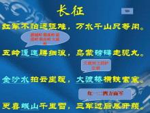 《七律·长征》Flash动画课件下载