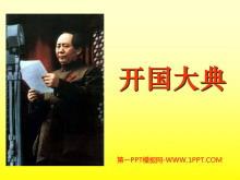 《开国大典》PPT课件下载2