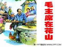 《毛主席在花山》PPT课件下载