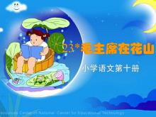 《毛主席在花山》Flash动画课件下载2
