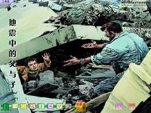 《地震中的父与子》Flash动画课件
