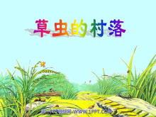 《草虫的村落》PPT课件下载