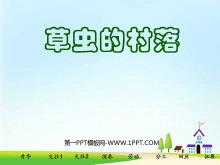 《草虫的村落》PPT课件下载2