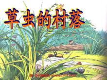 《草虫的村落》PPT课件下载3