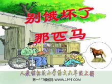 《别饿坏了那匹马》PPT课件下载