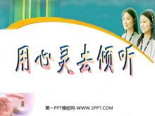 《用心灵去倾听》PPT课件下载2