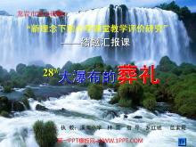 《大瀑布的葬礼》PPT课件下载2