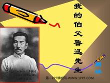 《我的伯父鲁迅先生》PPT课件下载4