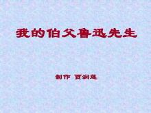 《我的伯父鲁迅先生》Flash动画课件下载2