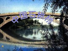 《中国石拱桥》PPT课件