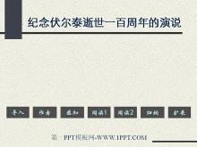 《�o念伏��泰逝世一百周年的演�f》PPT�n件2