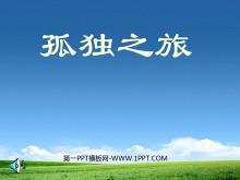 《孤独之旅》PPT课件2