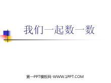 《数一数》PPT课件