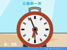 《小明的一天》认识钟表FLASH动画课件