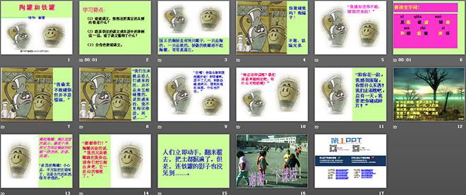 《陶罐和铁罐》ppt教学课件下载图片