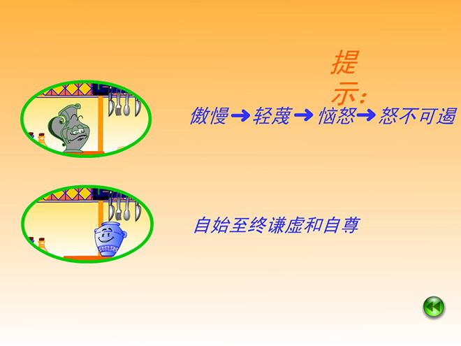 《陶罐和铁罐》flash动画课件下载2