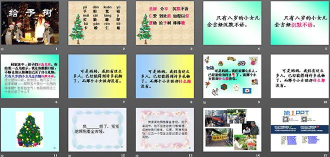 人教版给予树ppt_《给予树》PPT教学课件下载2-第一PPT