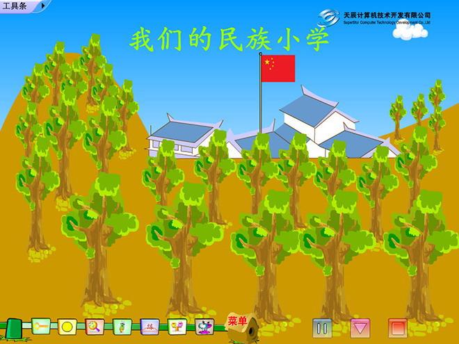 《我们的小学动画》Flash民族课件下载武汉小学期末考试时间图片