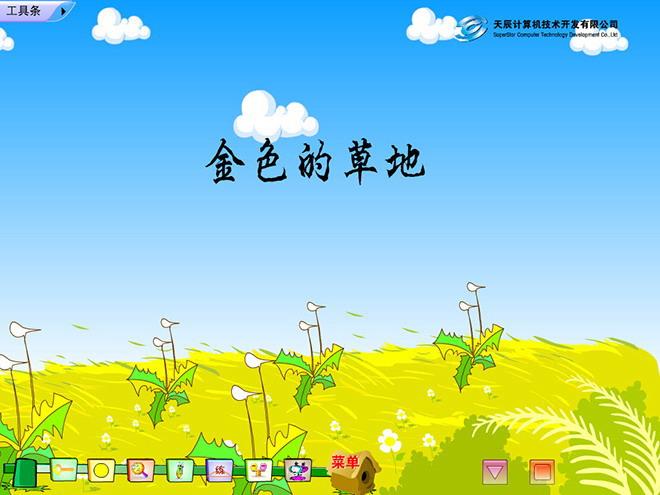 《金色的草地》flash動畫課件下載
