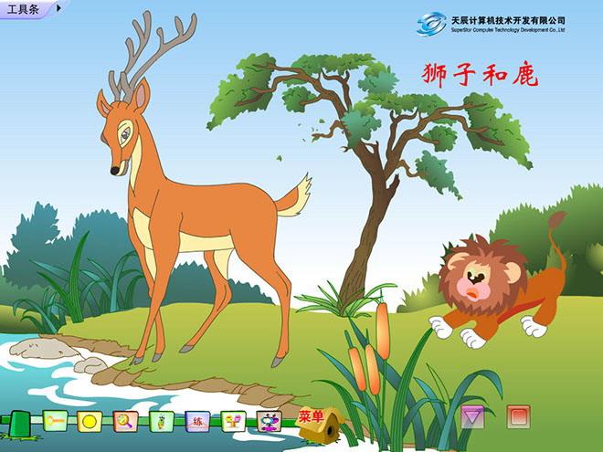 狮子和鹿 Flash动画课件下载2