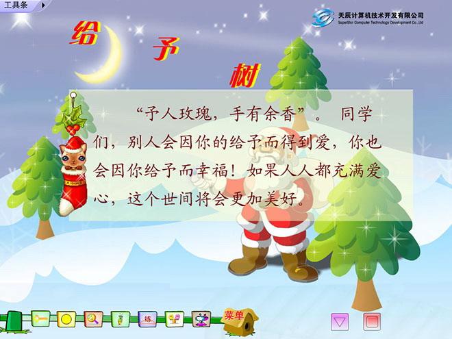 人教版给予树ppt_《给予树》Flash动画课件下载-第一PPT