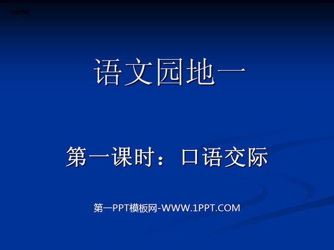 课件版四语文园地《年级人教一》PPT上册什么是结构化备课图片