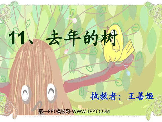 《去年的树》ppt教学课件下载2图片
