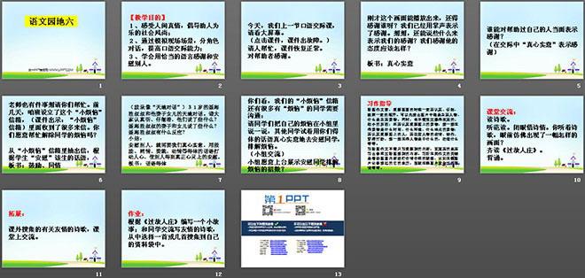 苏教版七课件年级上册课件第三班会作文指导语文单元免费下载初三图片