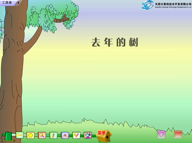 《去年的树》flash动画课件图片