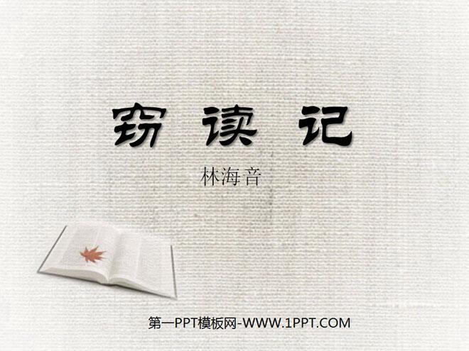 《窃读记》PPT课件下载