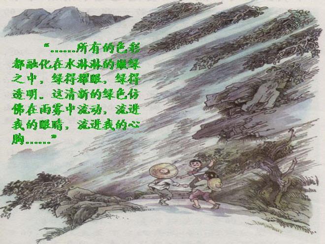 """《山雨》Flash动画课件下载 """"来得突然——跟着一阵阵湿润的山风,跟着一缕缕轻盈的云雾,雨,悄悄地来了……"""" """"像一曲无字的歌谣,神奇地从四面八方飘然而起,逐渐清晰起来,响亮起来,由远而近,由远而近……"""" """"飘飘洒洒的雨丝是无数轻捷柔软的手指,弹奏出一首又一首优雅的小曲,每一个音符都带着幻想的色彩……"""" """"&he"""