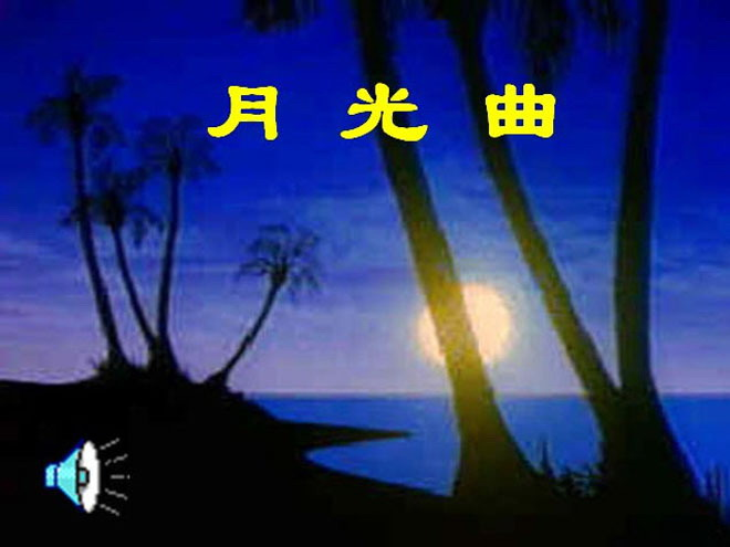 《月光曲》flash动画课件下载