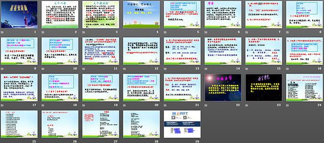 《课件变奏曲》PPT星星2v课件的中国走向世界教学设计图片