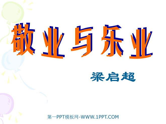 《敬业与乐业》PPT课件2