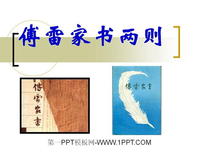 《傅雷家书两则》PPT课件