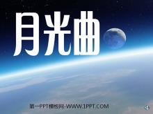 《月光曲》PPT课件下载2