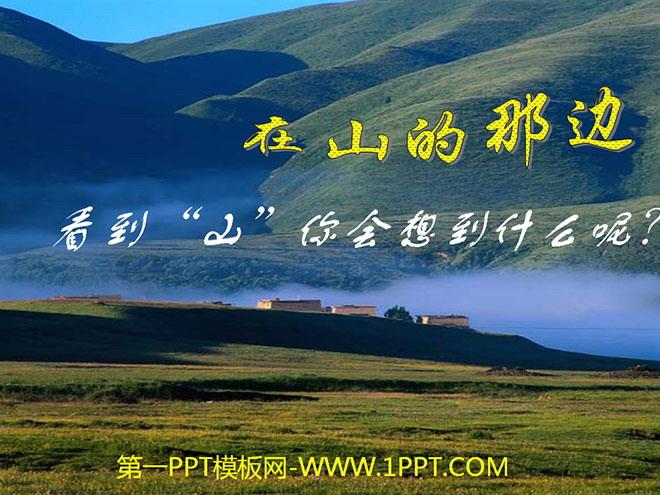 《在山的那边》PPT课件下载