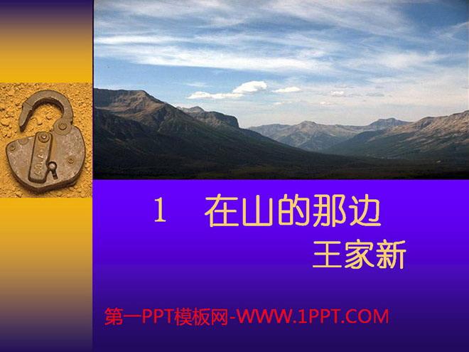部编版七年级语文上册《在山的那边》PPT课件下载2