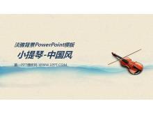 小提琴背景的中国风音乐PPT模板
