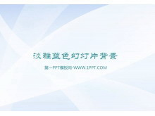 淡雅蓝色PPT背景图片下载