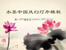 动态水墨荷花背景的古典中国风PPT模板