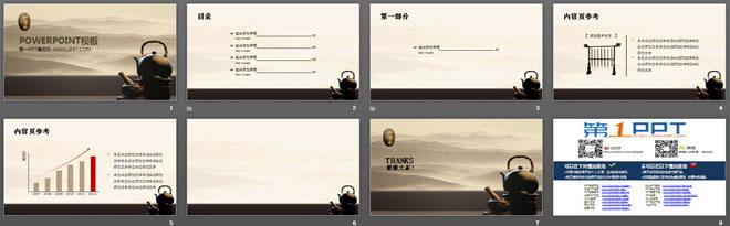 水墨山水紫砂茶艺中国风PPT模板